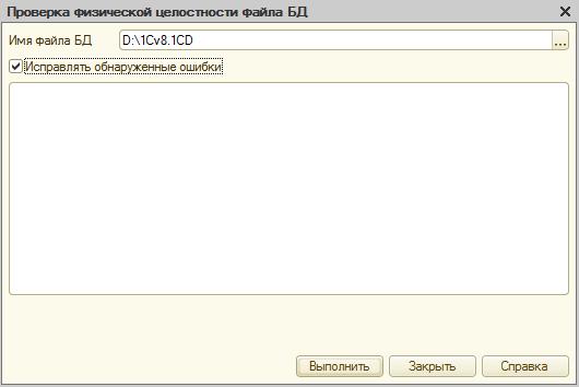 chdbfl.exe, утилита, ошибки базы 1С
