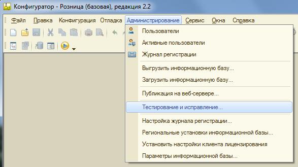 Конфигуратор 1С, Администрирование, Тестирование и исправление