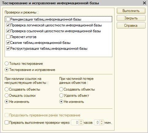 Проверка логической целостности информационной базы, ошибки базы 1С