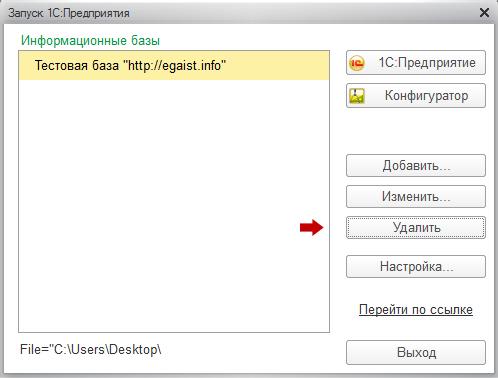 Неверный формат хранилища данных, переподключение базы 1С