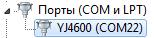 Настройка Youjie YJ4600, YJ USB Serial Driver