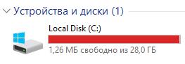 Пропадает место на жестком диске