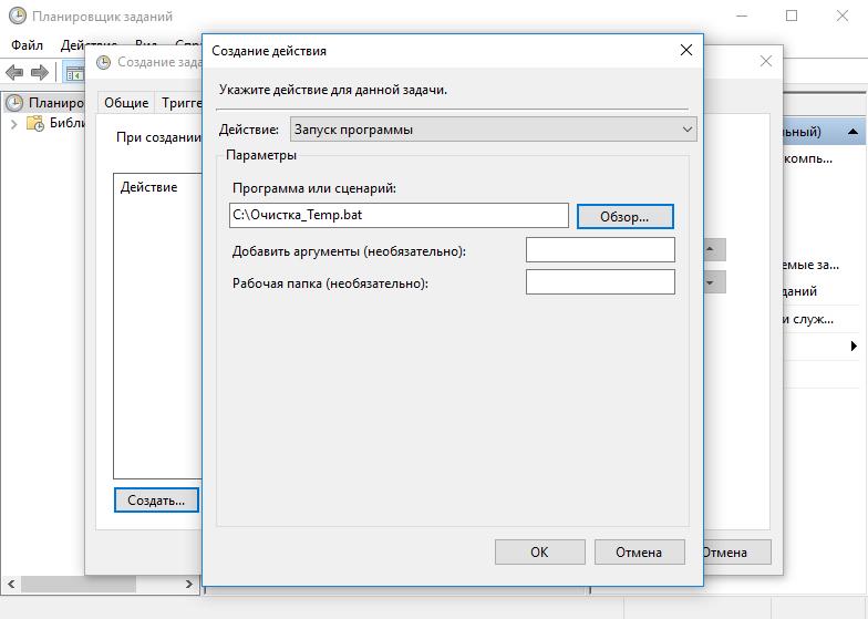 как создать задачу в планировщике заданий Windows