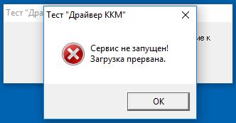 Сервис не запущен! Загрузка прервана, Драйвер ККМ, АТОЛ