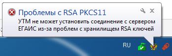 Проблемы с RSA PKCS11, ЕГАИС, RSA ключ, ГОСТ