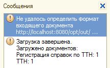 Не удалось определить формат входящего документа, УТМ, Розница, ТТН