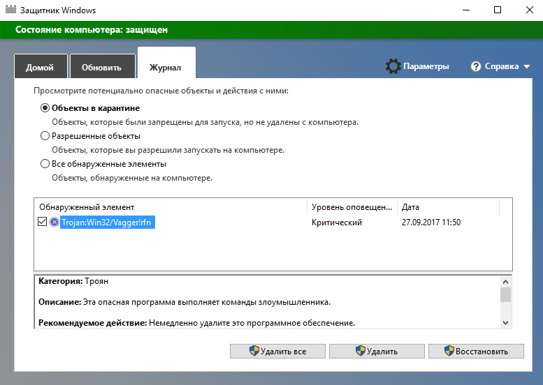 Microsoft Security Essentials, Защитник Windows, fdsvc.exe, Trojan:Win32/Vagger!rfn