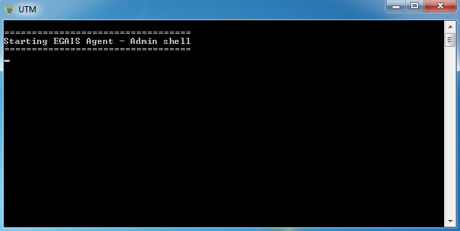 Admin shell, УТМ, Starting EGAIS Agent, Running Admin Shell