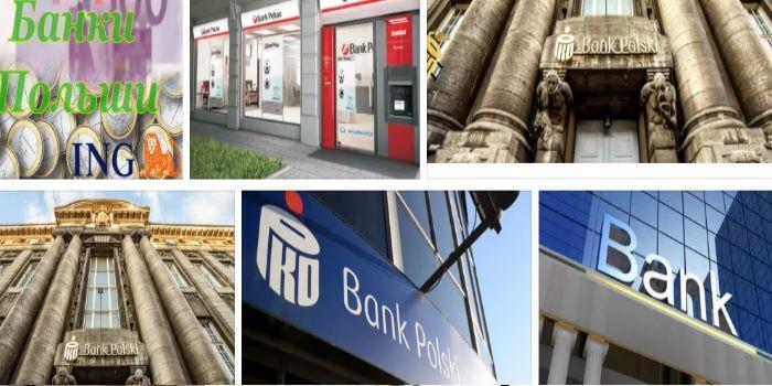 Какие банки работают с иностранцами в Польше в2019 году